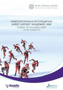 12 BSA ON brochure