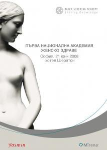13 BSA Woman's health brochure