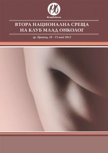 16 MO brochure 2012