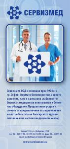 18 Servicemed brochure-1